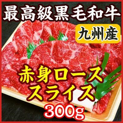 九州産 A5・A4最高級黒毛和牛赤身 スライス(すき...
