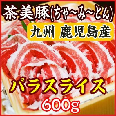 九州産 鹿児島県産ブランド豚「茶美豚(ちゃーみー...