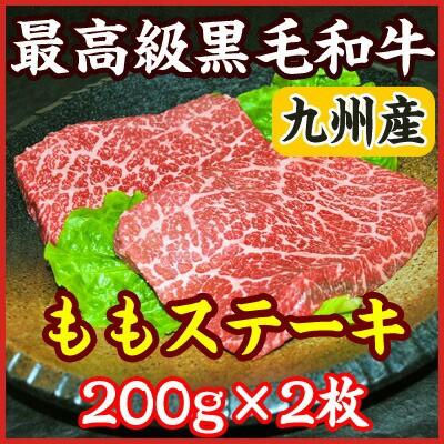 九州産 A5・A4最高級黒毛和牛モモステーキ 200g...