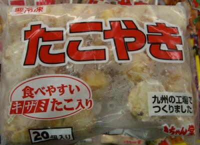 冷凍食品 八ちゃん堂 たこ焼き 20個入り