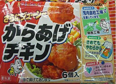 冷凍食品 ニチレイ からあげチキン
