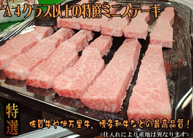 【商番1813】【肉の山田屋】黒毛和牛特選ミニステ...