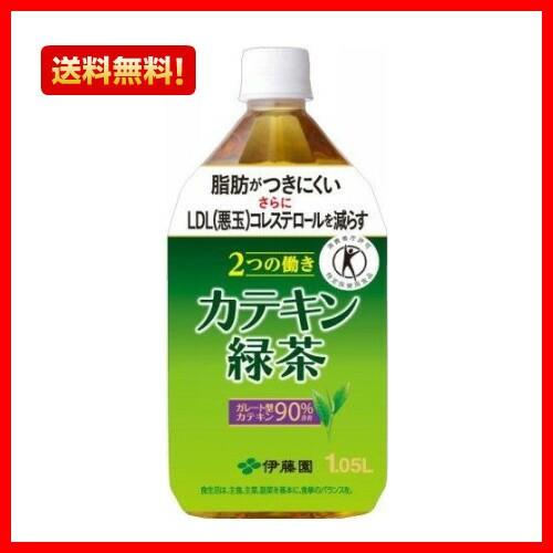 (送料無料(一部地域除く))2つの働き カテキン緑茶...