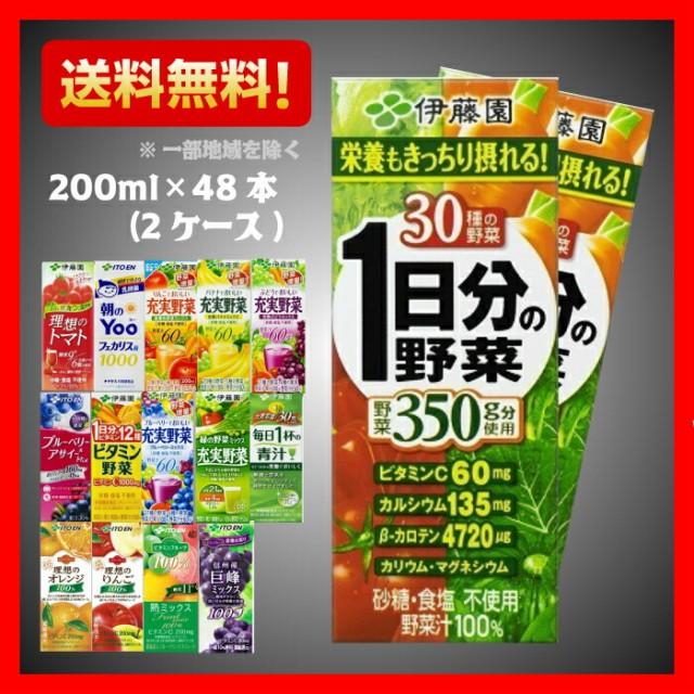 伊藤園 野菜ジュース200ml×24本×2ケース(※北海...