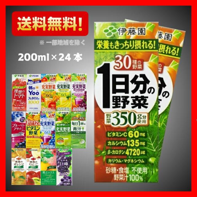 『送料無料』伊藤園 野菜ジュース 200ml×24本入 ...