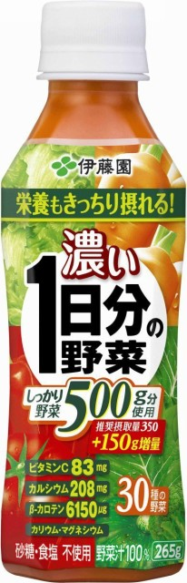 濃い一日分の野菜 265g×24本 伊藤園