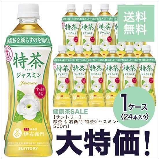 【送料無料】サントリー 特茶 ジャスミン 500m...