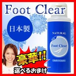 最大15倍 Foot Clear フットクリア 55g 足の臭い ...