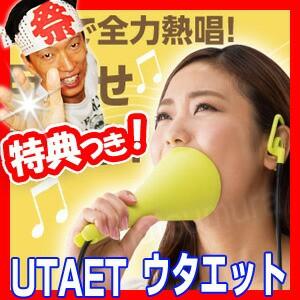 UTAET ウタエット 70%消音機能 カラオケ練習マシ...