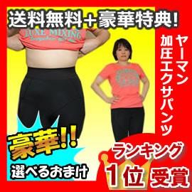 最大15倍 加圧エクサパンツ ヤーマン 特典【送料...