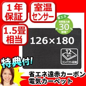 広電 省エネ 電気カーペット本体 CWU1525 1.5畳 K...