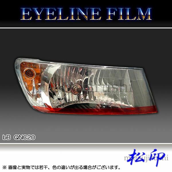 【松印】アイラインフィルム bB QNC20