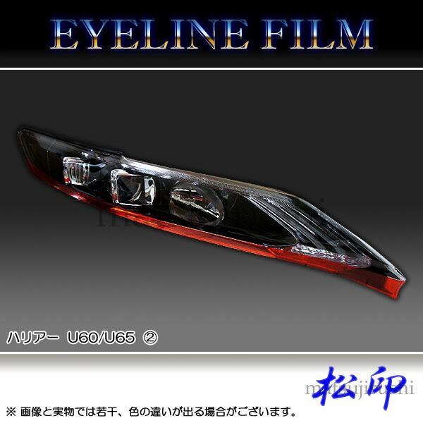 【松印】アイラインフィルム ハリアー U60/U65 タ...