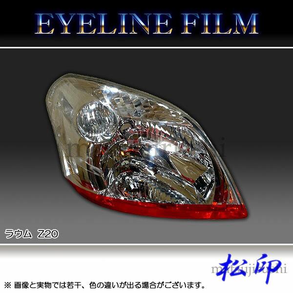 【松印】アイラインフィルム ラウム Z20