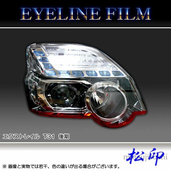 【松印】アイラインフィルム エクストレイル T31 ...