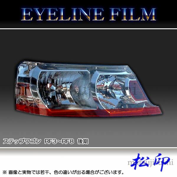 【松印】アイラインフィルム ステップワゴン RF3/...