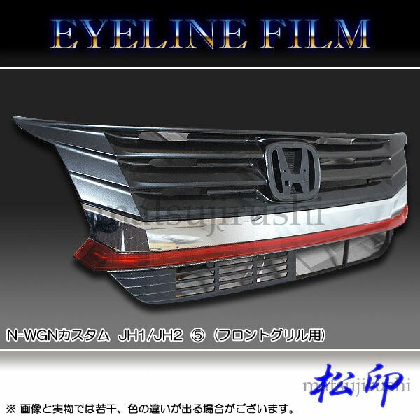 【松印】アイラインフィルム N-WGN Custom エヌワ...