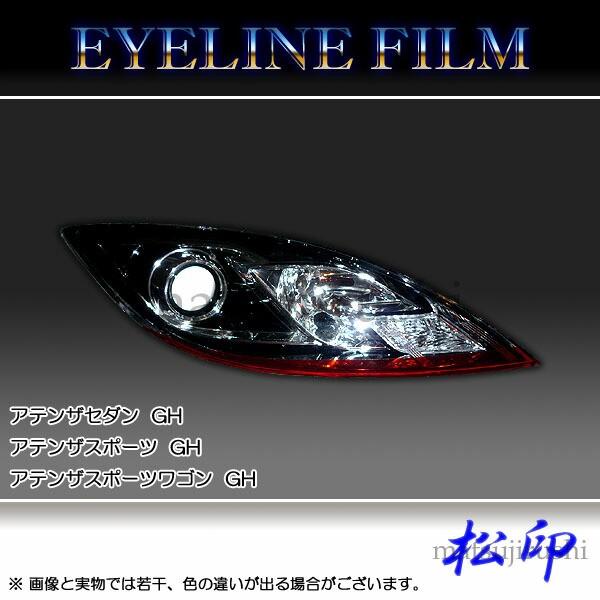 【松印】アイラインフィルム アテンザ アテンザス...