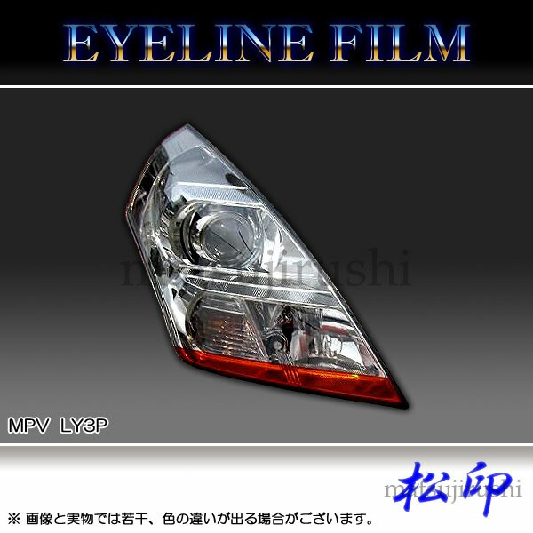 【松印】アイラインフィルム MPV LY3P