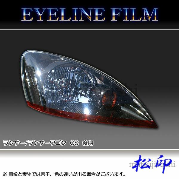 【松印】アイラインフィルム ランサー ランサーワ...