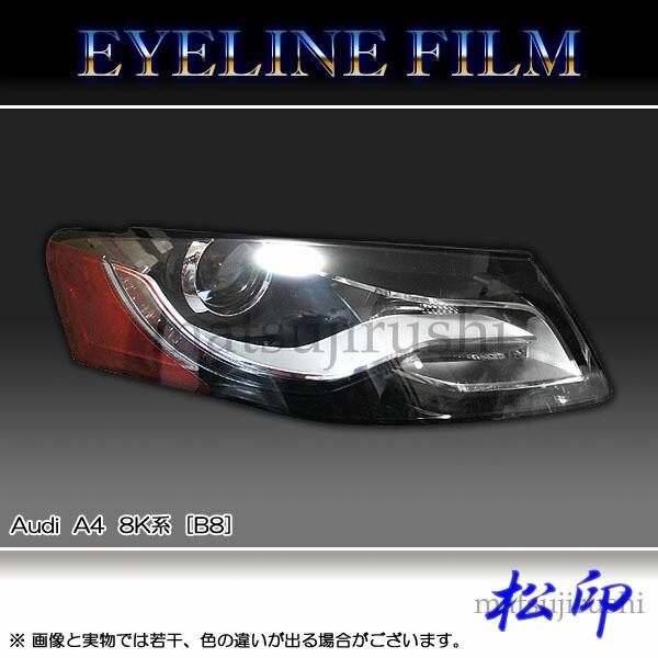 【松印】アイラインフィルム アウディ Audi A4 8K...