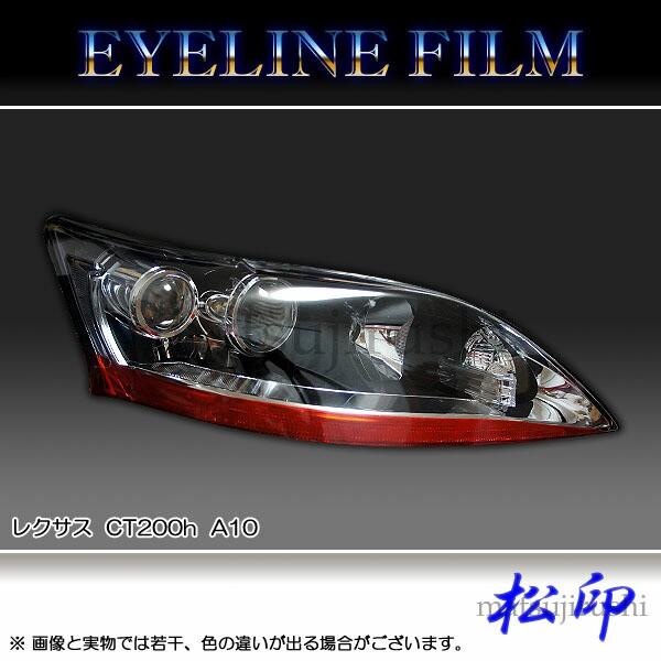 【松印】アイラインフィルム レクサス CT200h A10...