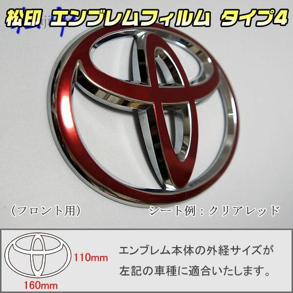 【松印】エンブレムフィルム タイプ4★メーカー...