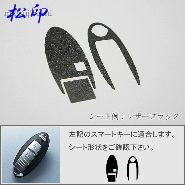 【松印】スマートキー着せ替えシート カーボン 木...