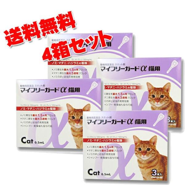 【動物用医薬品】マイフリーガードα猫用 3本入 ...