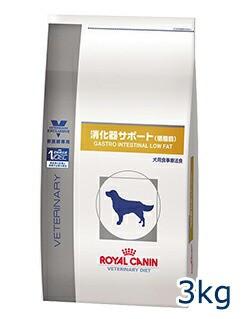 ロイヤルカナン犬用 消化器サポート(低脂肪) 3k...