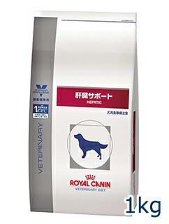 ロイヤルカナン犬用 肝臓サポート 1kg 療法食
