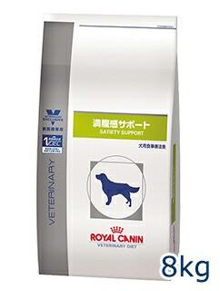 ロイヤルカナン犬用 満腹感サポート 8kg 療法...