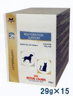 ロイヤルカナン 犬猫用 電解質サポート 29g×15