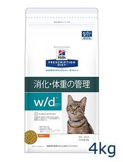 ヒルズ猫用 【w/d】 4kg 療法食