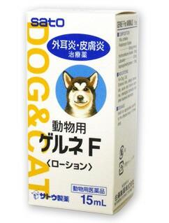 【動物用医薬品】動物用 ゲルネFローション 15ml