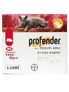【動物用医薬品】猫用プロフェンダースポット5.0...