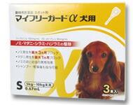 【動物用医薬品】マイフリーガードα犬用 S 5-10k...