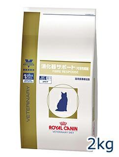 ロイヤルカナン猫用 消化器サポート(可溶性繊維)...