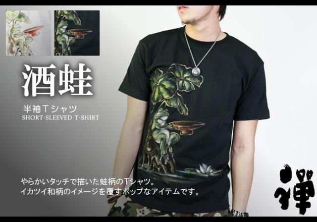 禅[ZEN]「酒蛙」和柄Tシャツ/半袖/KTH010/送料無...
