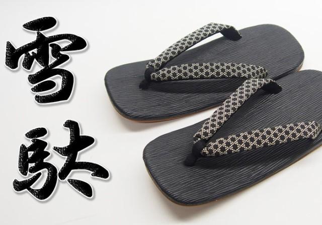 ハケメ黒 かごめ柄 高原雪駄/日本製/7017/送料無...
