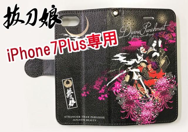 【予約販売6月中から6月末発送予定】iPhone7Plus...