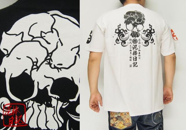 泥棒日記 猫髑髏のれん 和柄Tシャツ/半袖/D14472