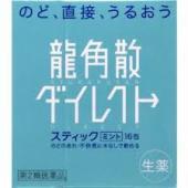 【第3類医薬品】 龍角散 ダイレクト スティッ...
