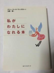 送料無料 私がわたしになれる本 文庫本【中古】 ...