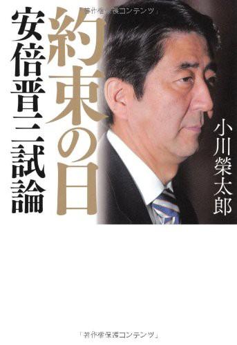 [送料無料 翌日発送] 約束の日 安倍晋三試論 【...