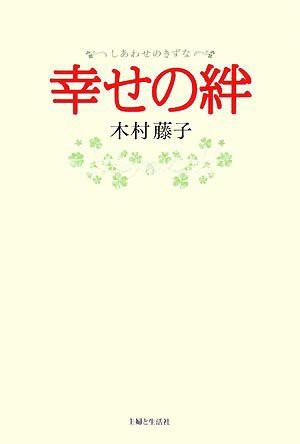 [送料無料 翌日発送] 幸せの絆 【中古】 著者 木...