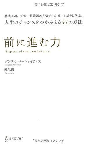 [送料無料 翌日発送] 前に進む力 【中古】 著者 ...