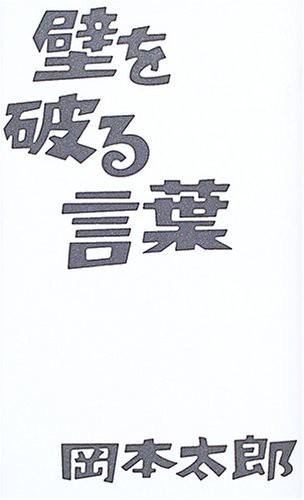 [送料無料 翌日発送] 壁を破る言葉 【中古】 著...