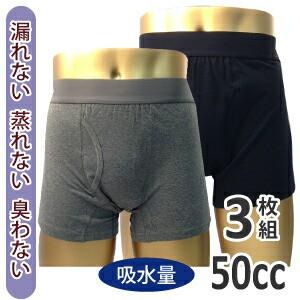 男性用 男性用失禁パンツ 尿漏れパンツ (吸水量...