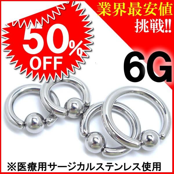 [ 6G ]キャプティブビーズリング 6ゲージ ボデ...